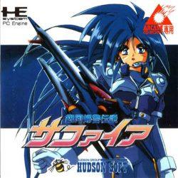 Ginga Fukei Densetsu Sapphire pc engine cover