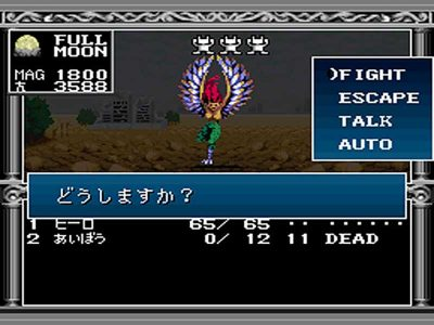 Megami Tensei Series Screenshot