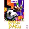Baku Baku PC Cover