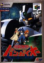 Bangai-O N64 Cover