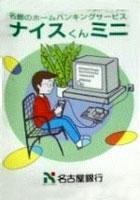 Nagoya Home Banking Cover